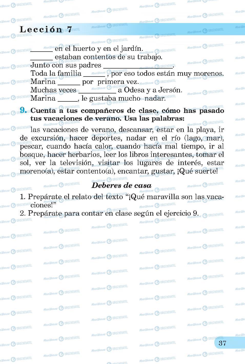 Учебники Испанский язык 4 класс страница 37