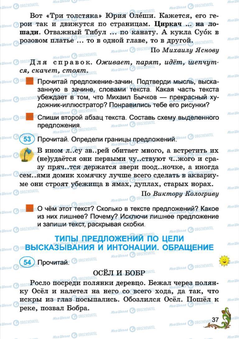 Підручники Російська мова 4 клас сторінка 37