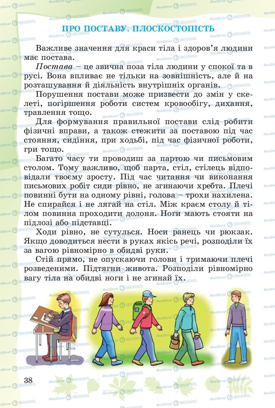 Учебники Основы здоровья 4 класс страница 38