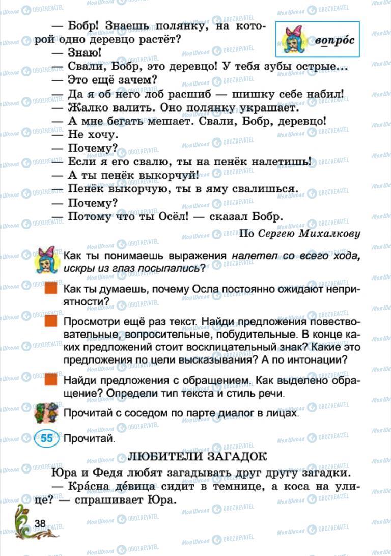 Учебники Русский язык 4 класс страница 38