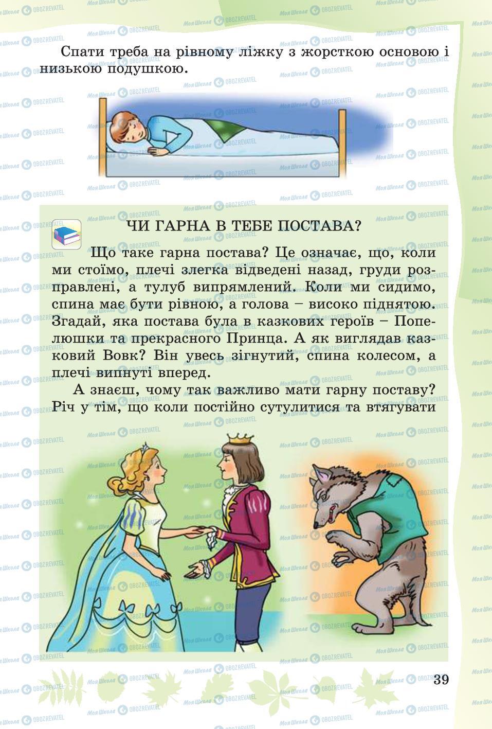 Учебники Основы здоровья 4 класс страница 39