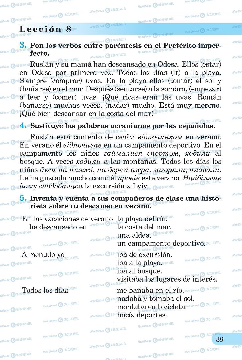 Підручники Іспанська мова 4 клас сторінка 39