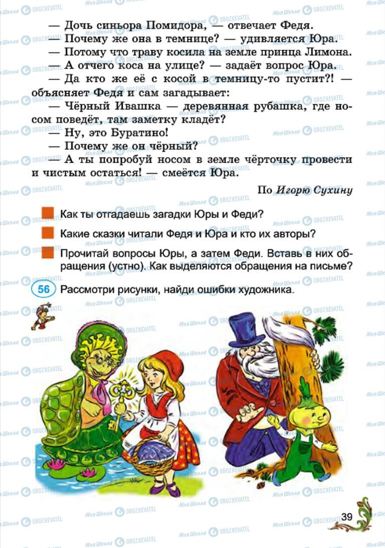 Підручники Російська мова 4 клас сторінка 39