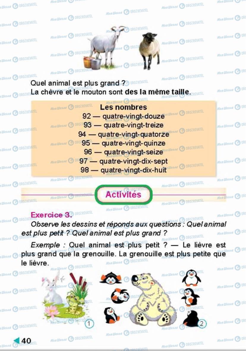 Підручники Французька мова 4 клас сторінка 40