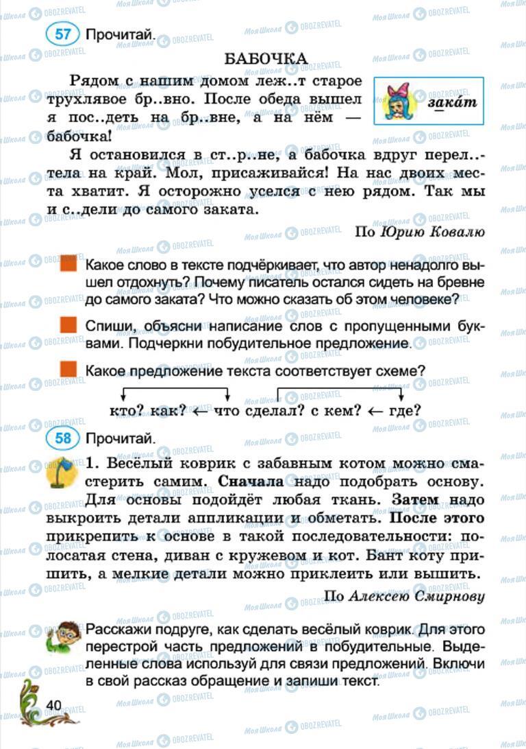 Підручники Російська мова 4 клас сторінка 40