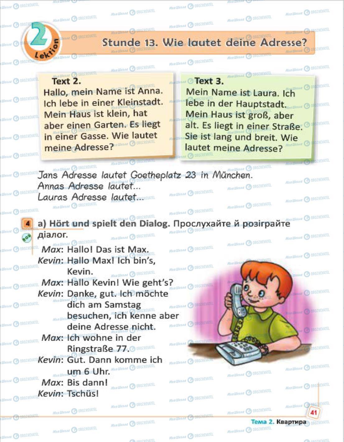 Учебники Немецкий язык 4 класс страница 41