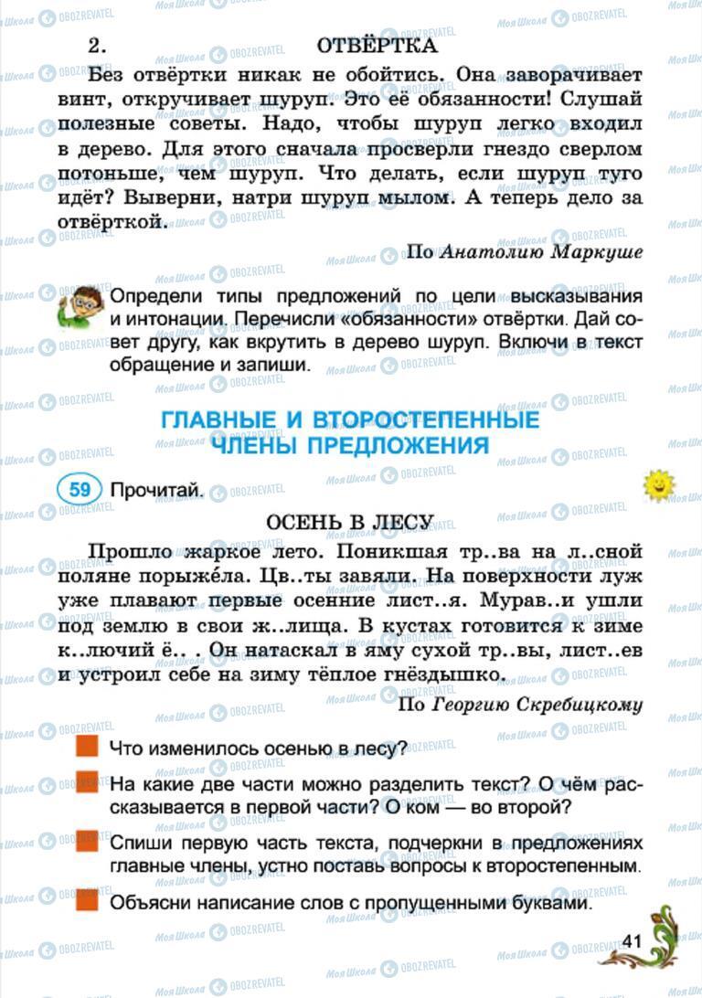 Підручники Російська мова 4 клас сторінка 41