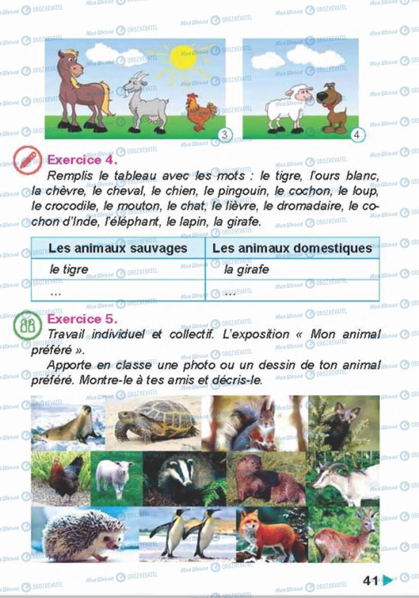 Підручники Французька мова 4 клас сторінка 41