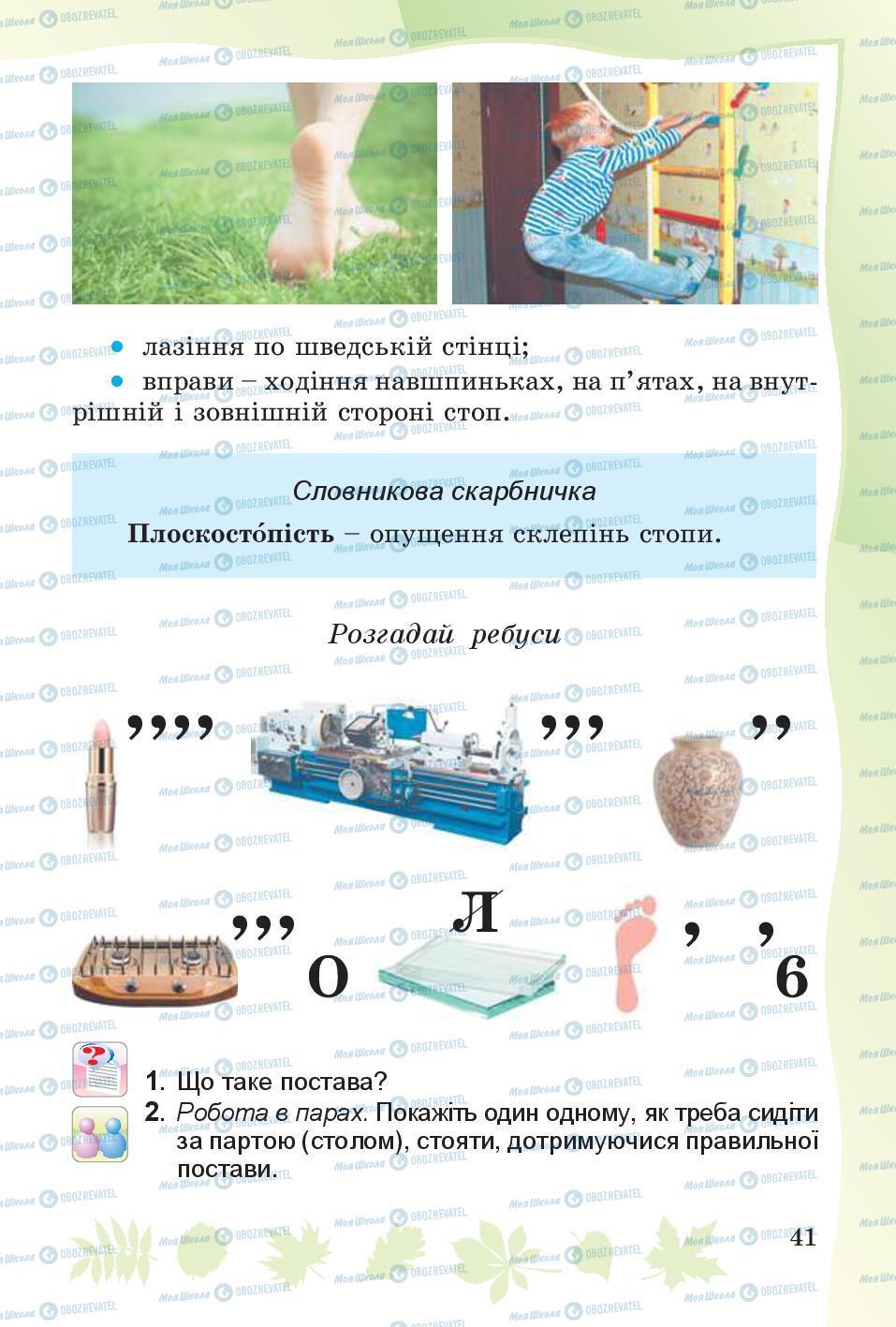 Учебники Основы здоровья 4 класс страница 41