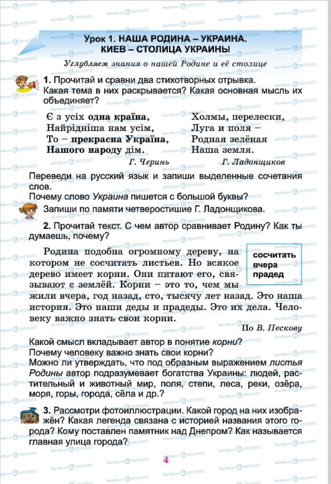 Учебники Русский язык 4 класс страница 4