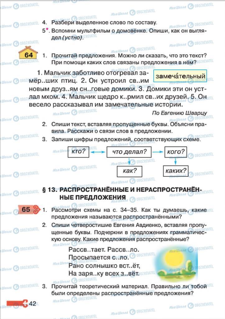 Підручники Російська мова 4 клас сторінка 42