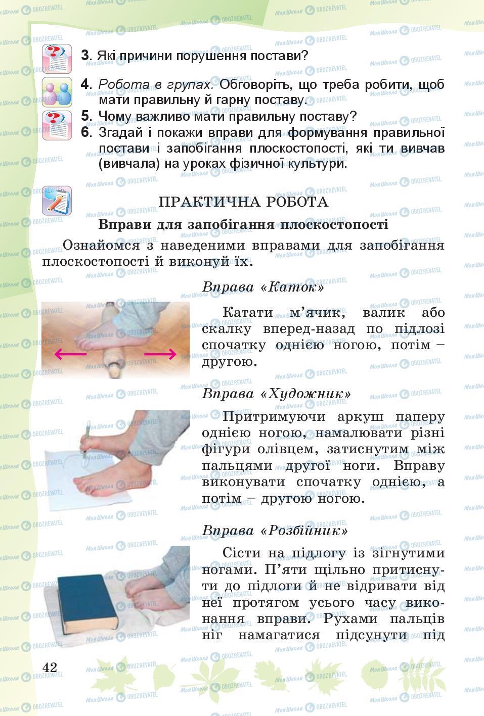 Учебники Основы здоровья 4 класс страница 42