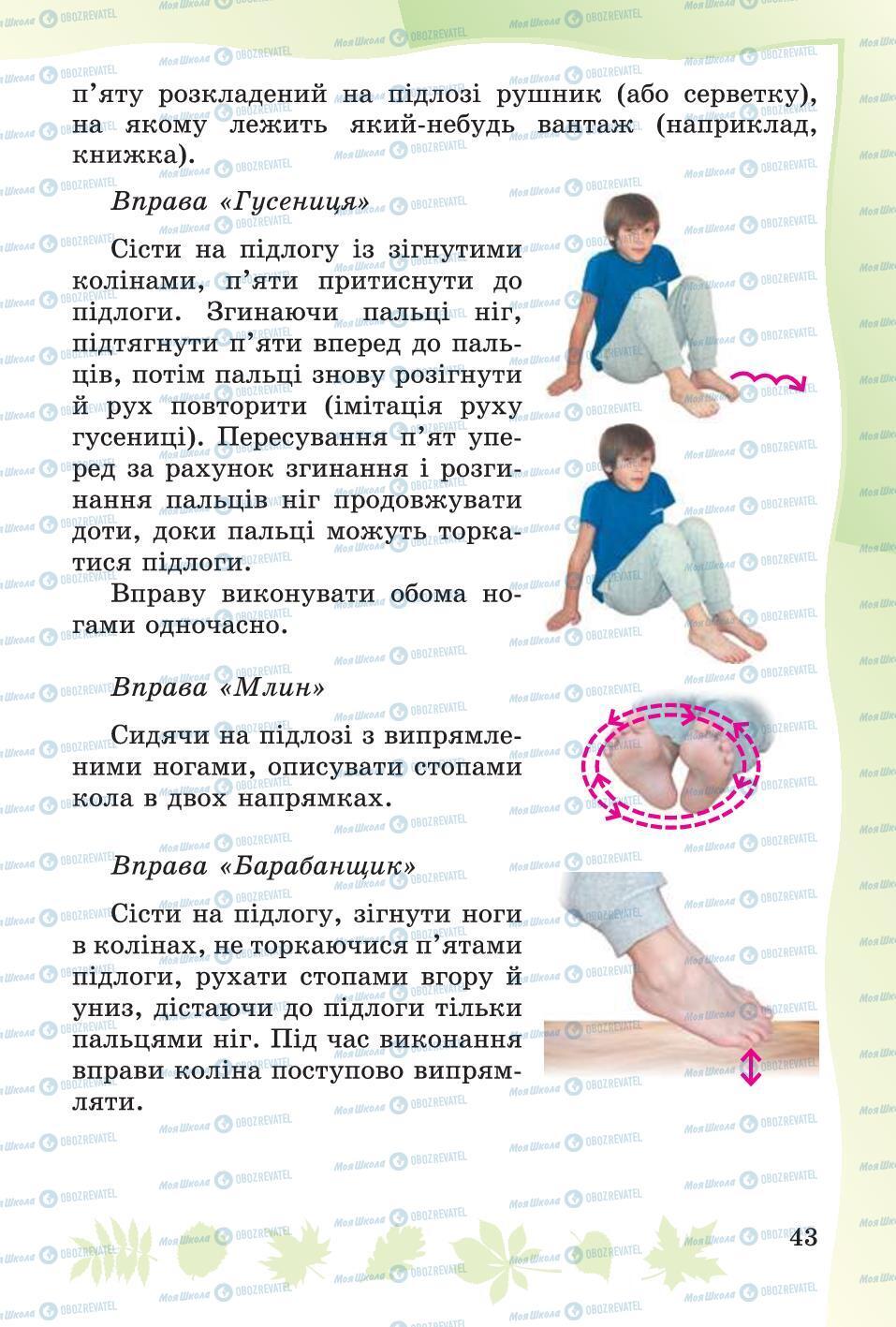 Підручники Основи здоров'я 4 клас сторінка 43