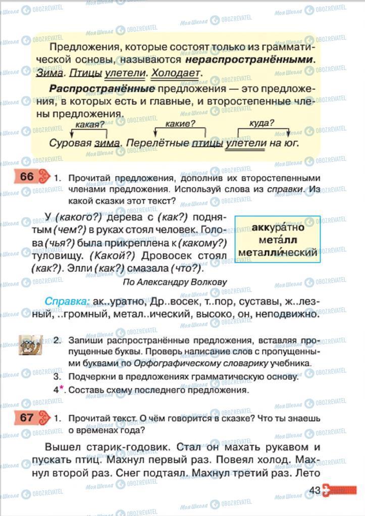 Підручники Російська мова 4 клас сторінка 43