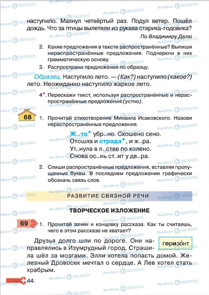 Підручники Російська мова 4 клас сторінка 44
