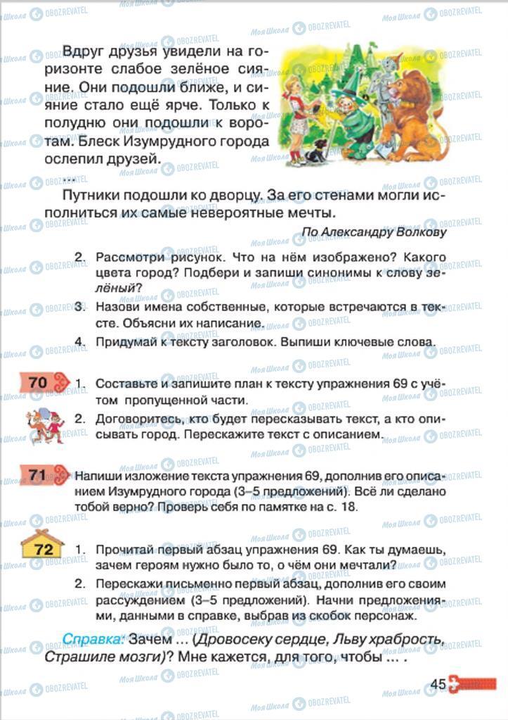 Підручники Російська мова 4 клас сторінка 45