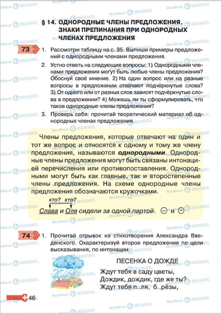 Підручники Російська мова 4 клас сторінка 46