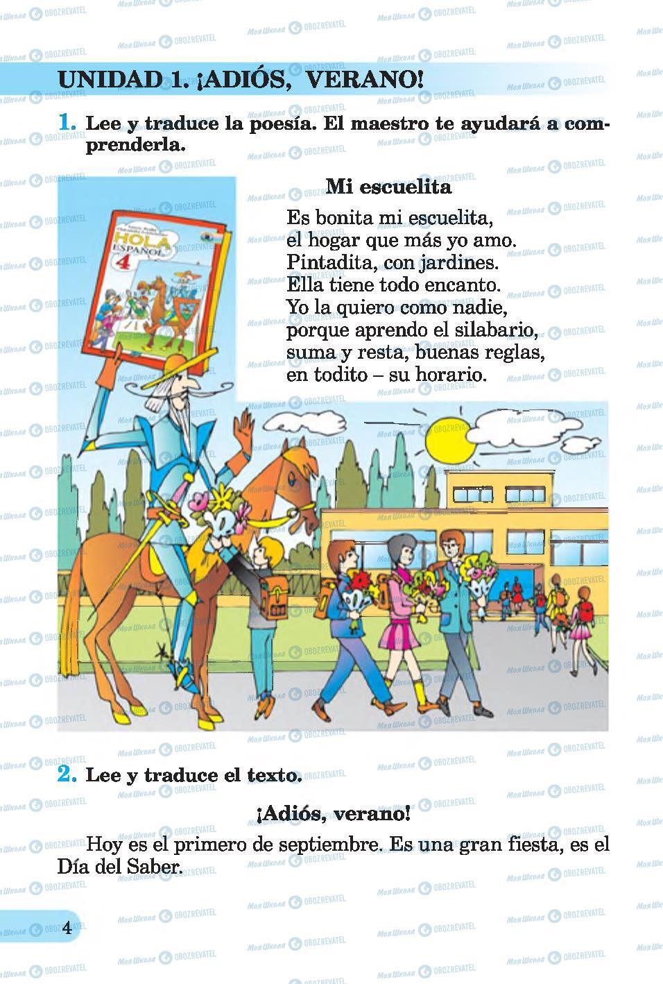 Підручники Іспанська мова 4 клас сторінка 4