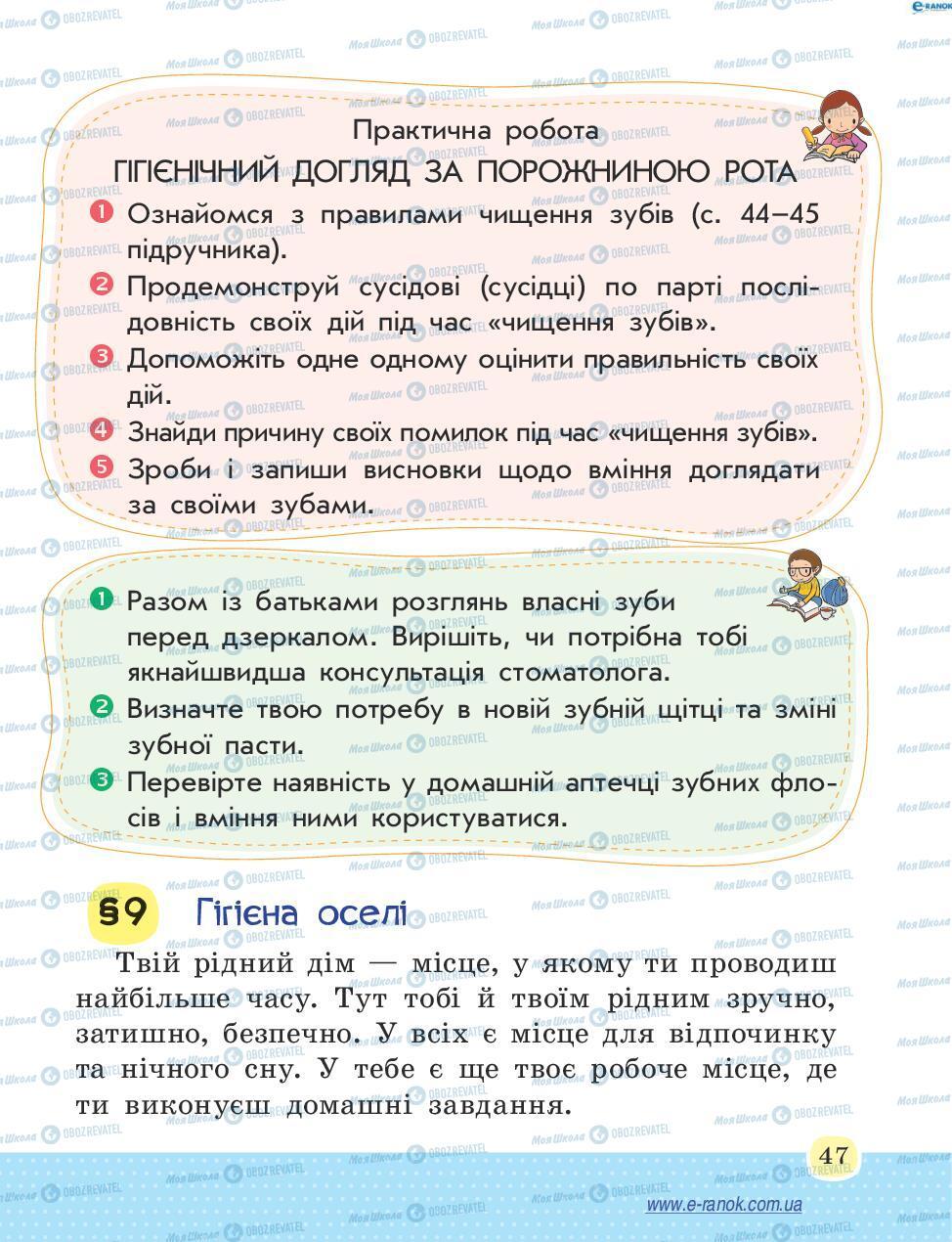 Підручники Основи здоров'я 4 клас сторінка 47