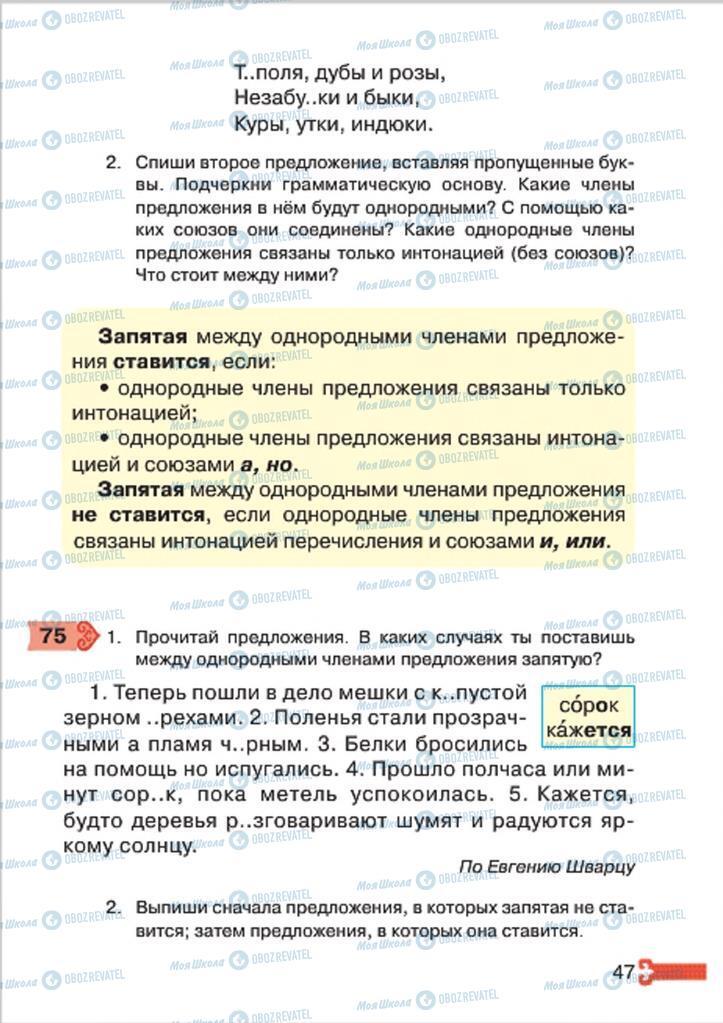 Підручники Російська мова 4 клас сторінка 47