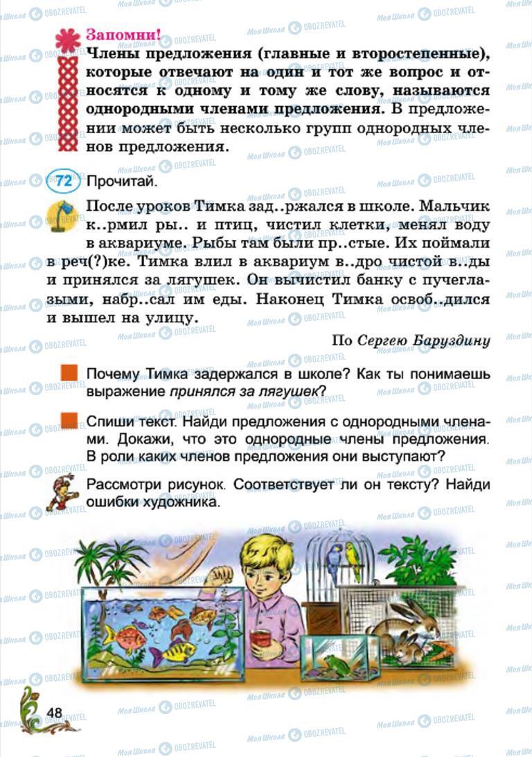 Підручники Російська мова 4 клас сторінка 48