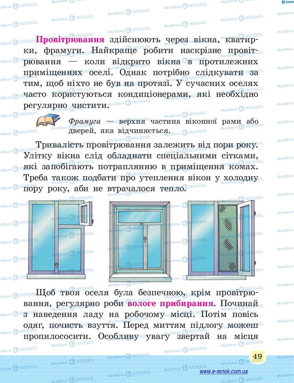 Підручники Основи здоров'я 4 клас сторінка 49