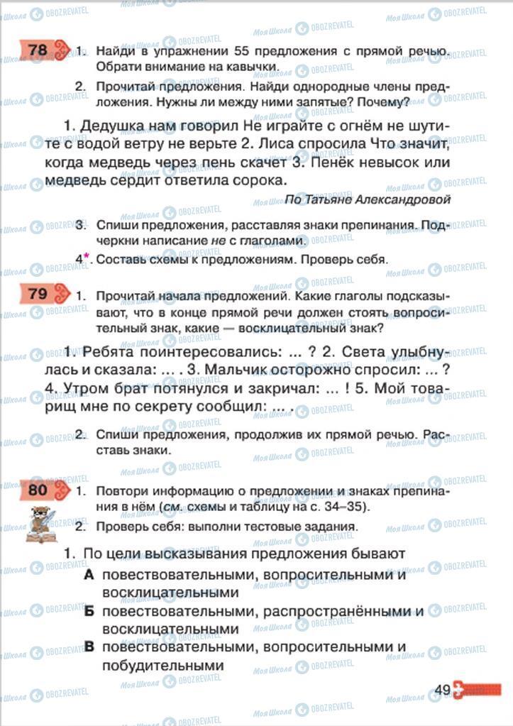 Підручники Російська мова 4 клас сторінка 49