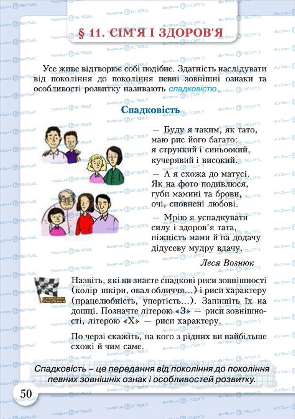 Учебники Основы здоровья 4 класс страница 50