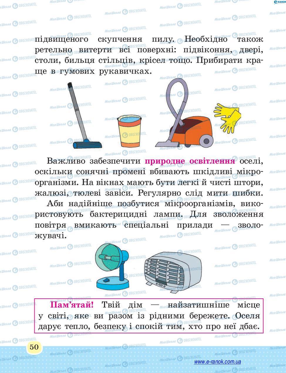 Підручники Основи здоров'я 4 клас сторінка 50