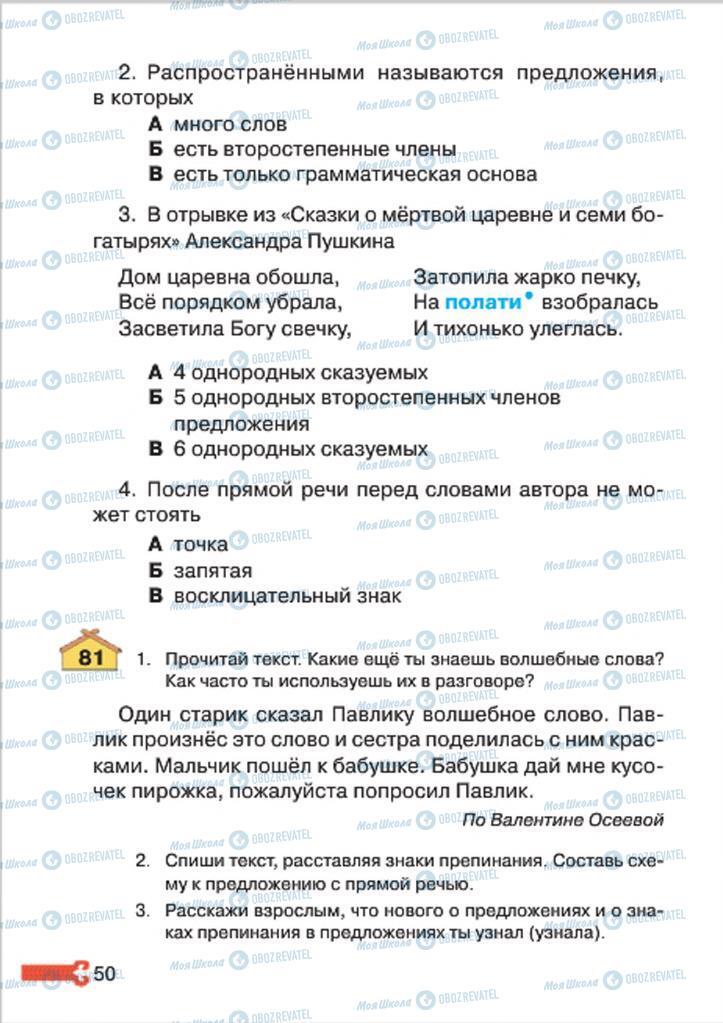 Підручники Російська мова 4 клас сторінка 50