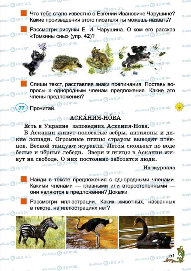 Підручники Російська мова 4 клас сторінка 51