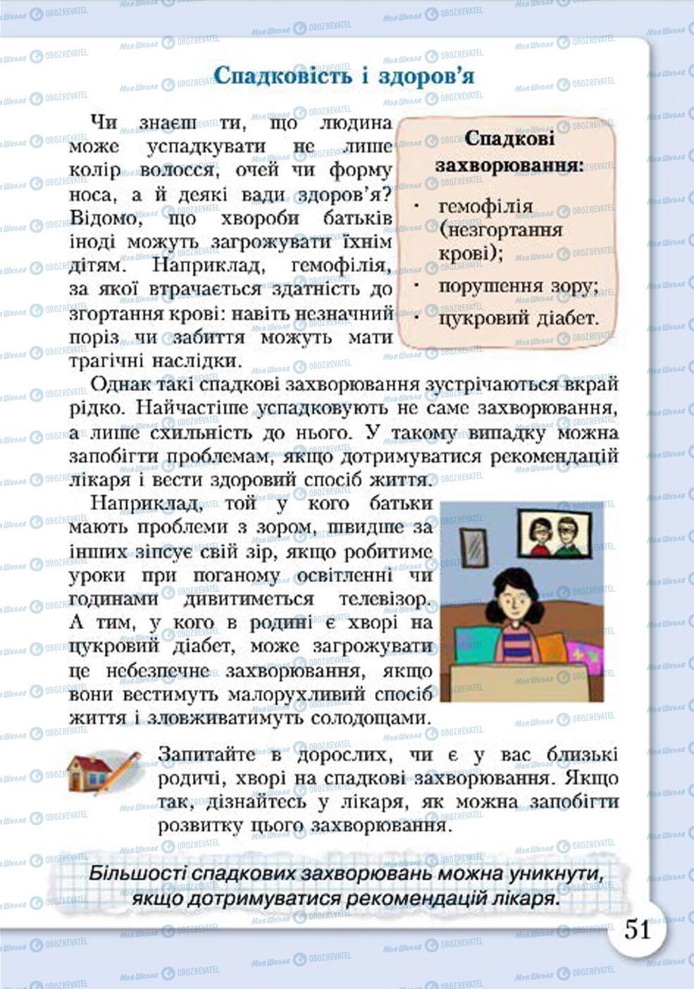 Учебники Основы здоровья 4 класс страница 51