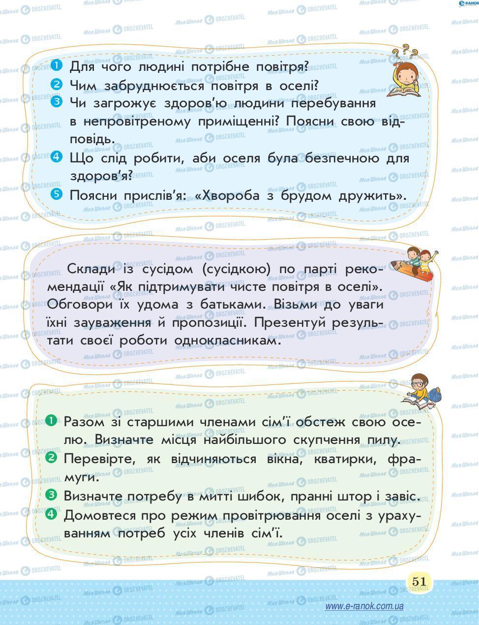 Підручники Основи здоров'я 4 клас сторінка 51