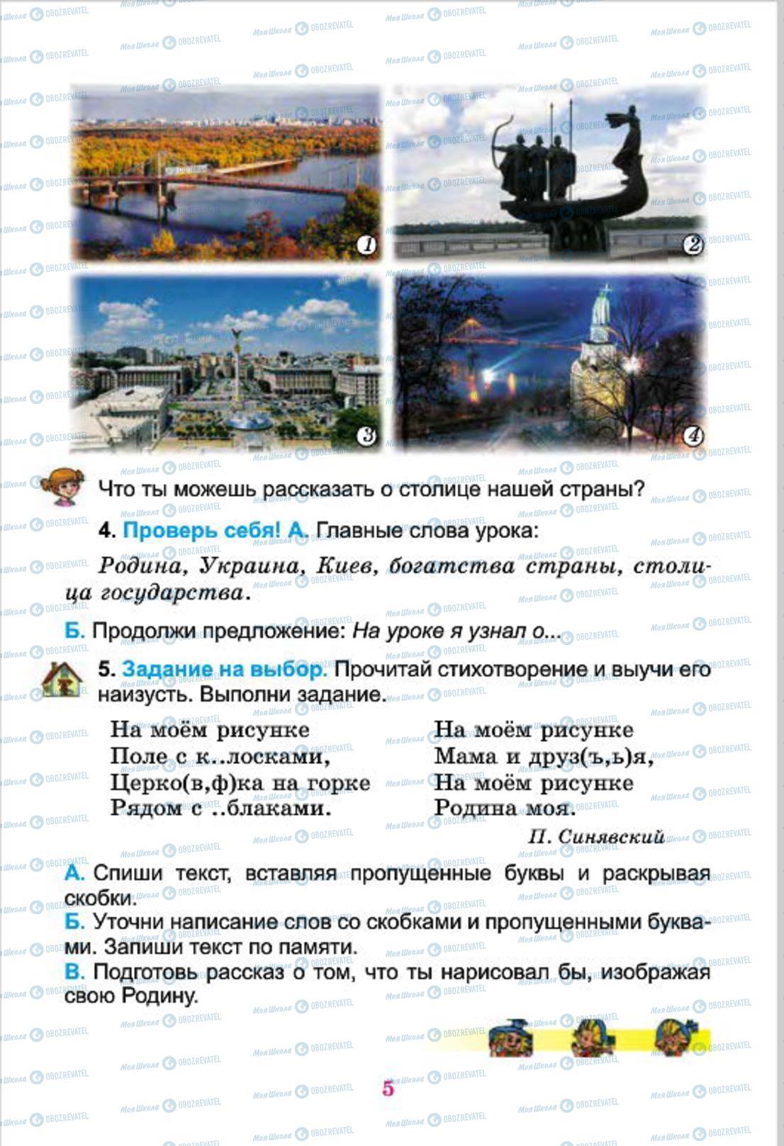 Підручники Російська мова 4 клас сторінка  5