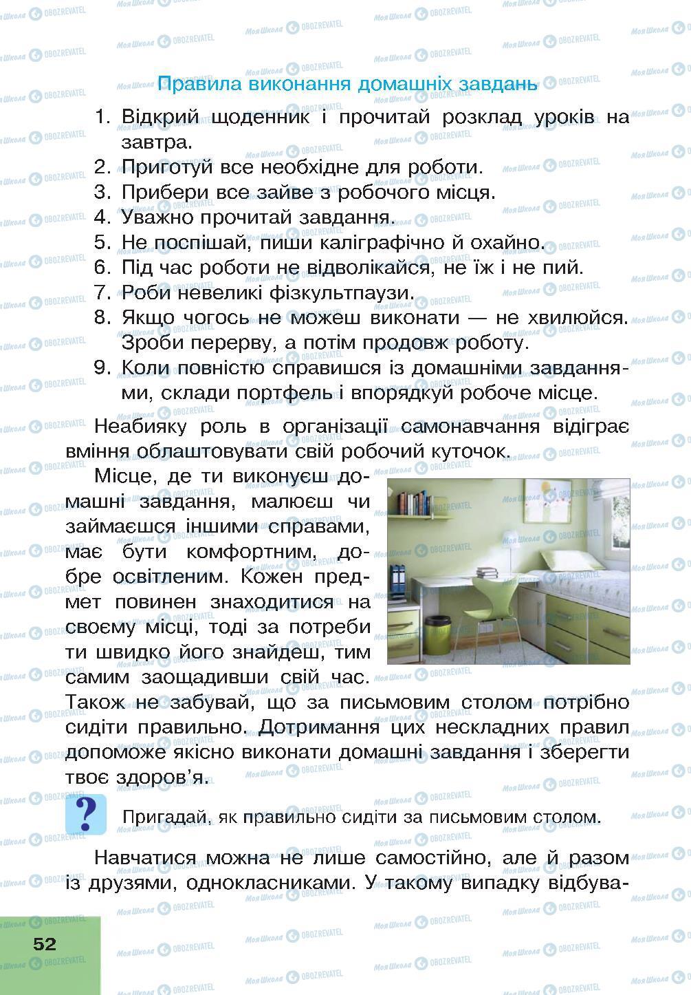 Підручники Основи здоров'я 4 клас сторінка 52