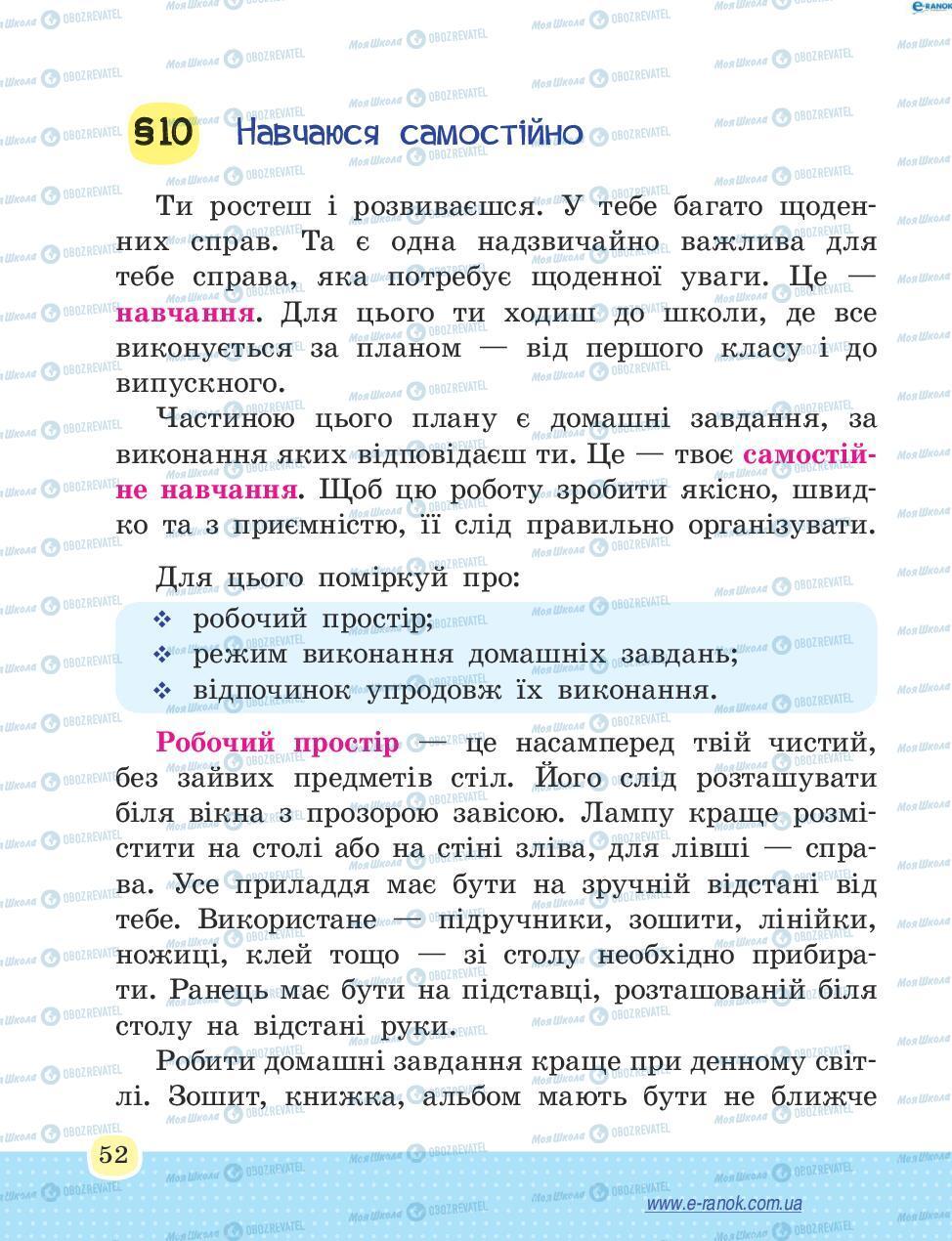 Учебники Основы здоровья 4 класс страница 52