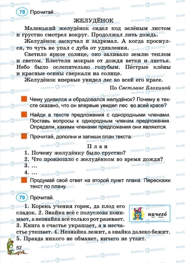 Підручники Російська мова 4 клас сторінка 52