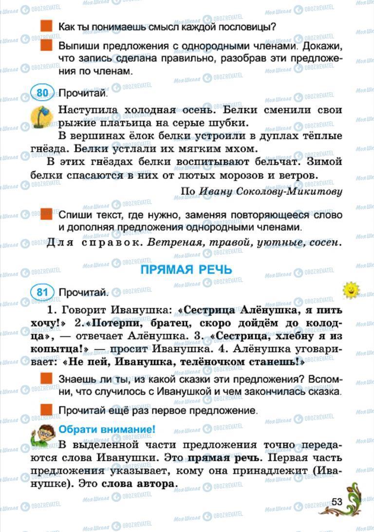 Підручники Російська мова 4 клас сторінка 53