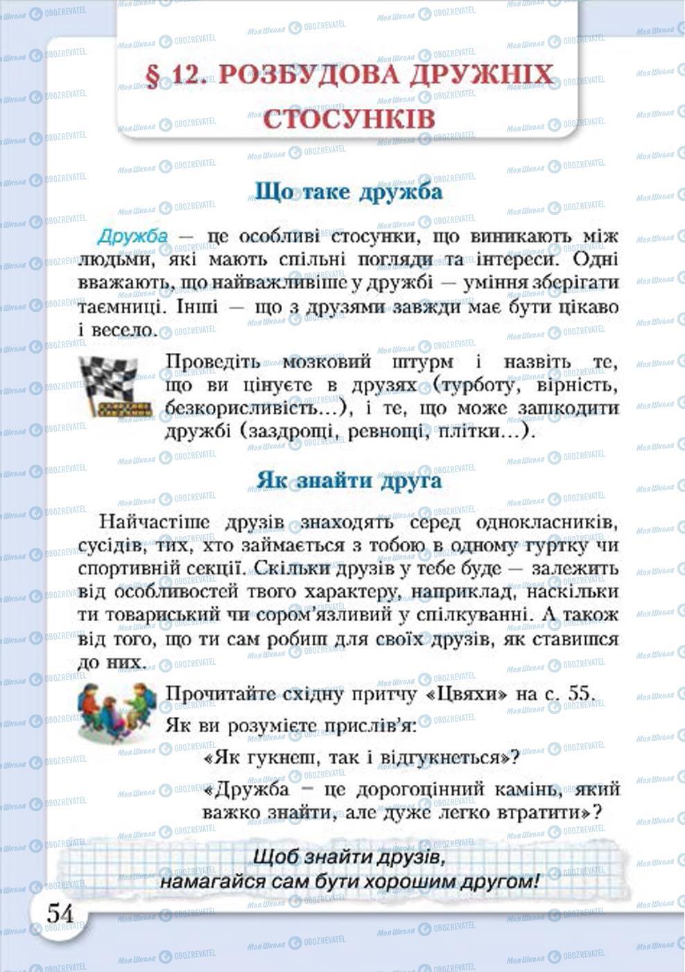 Учебники Основы здоровья 4 класс страница 54