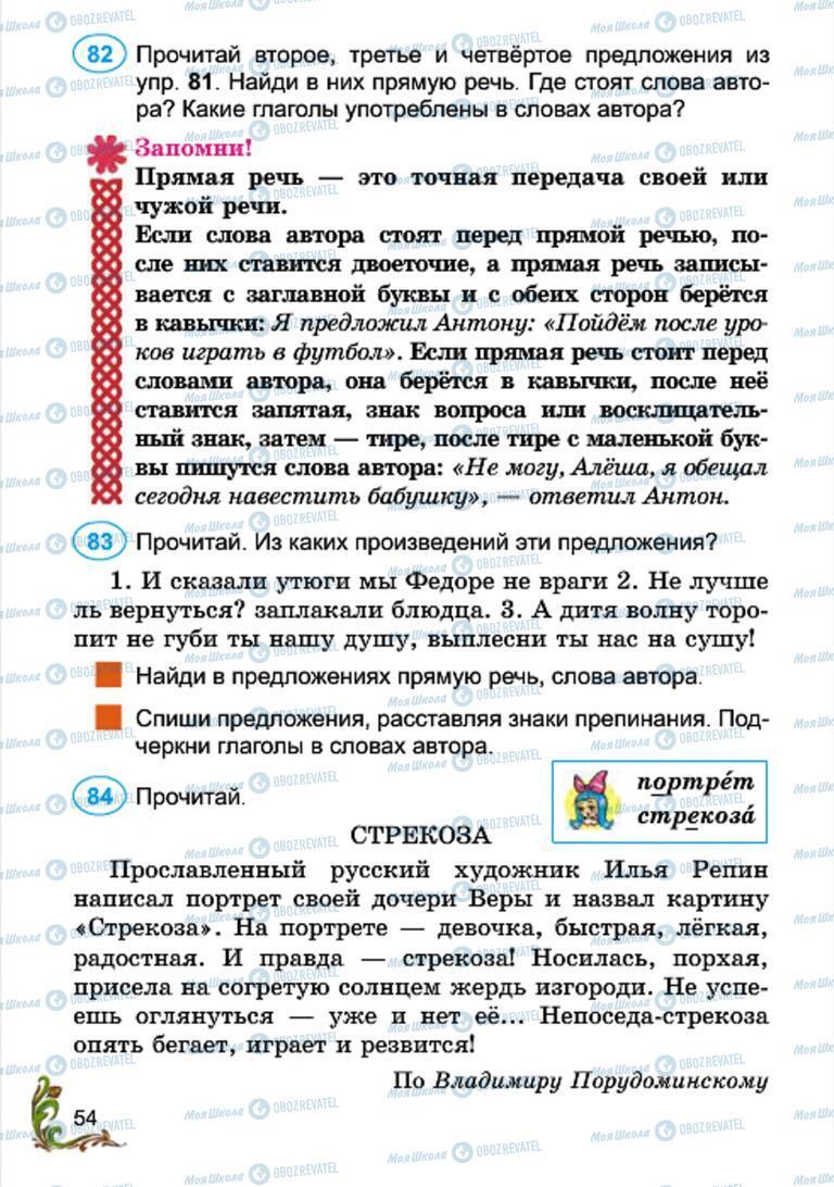 Підручники Російська мова 4 клас сторінка 54