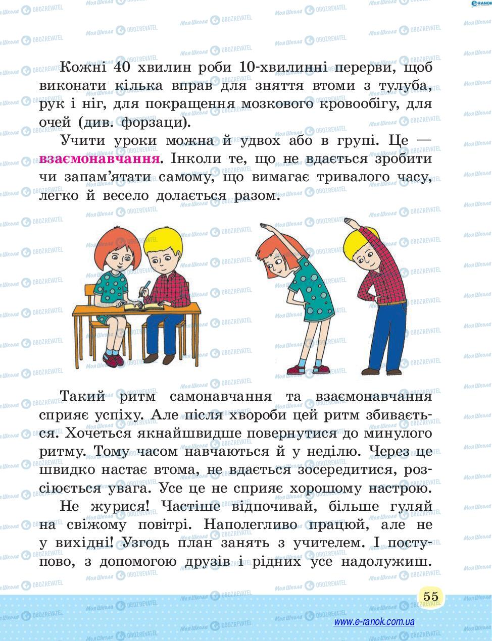 Підручники Основи здоров'я 4 клас сторінка 55