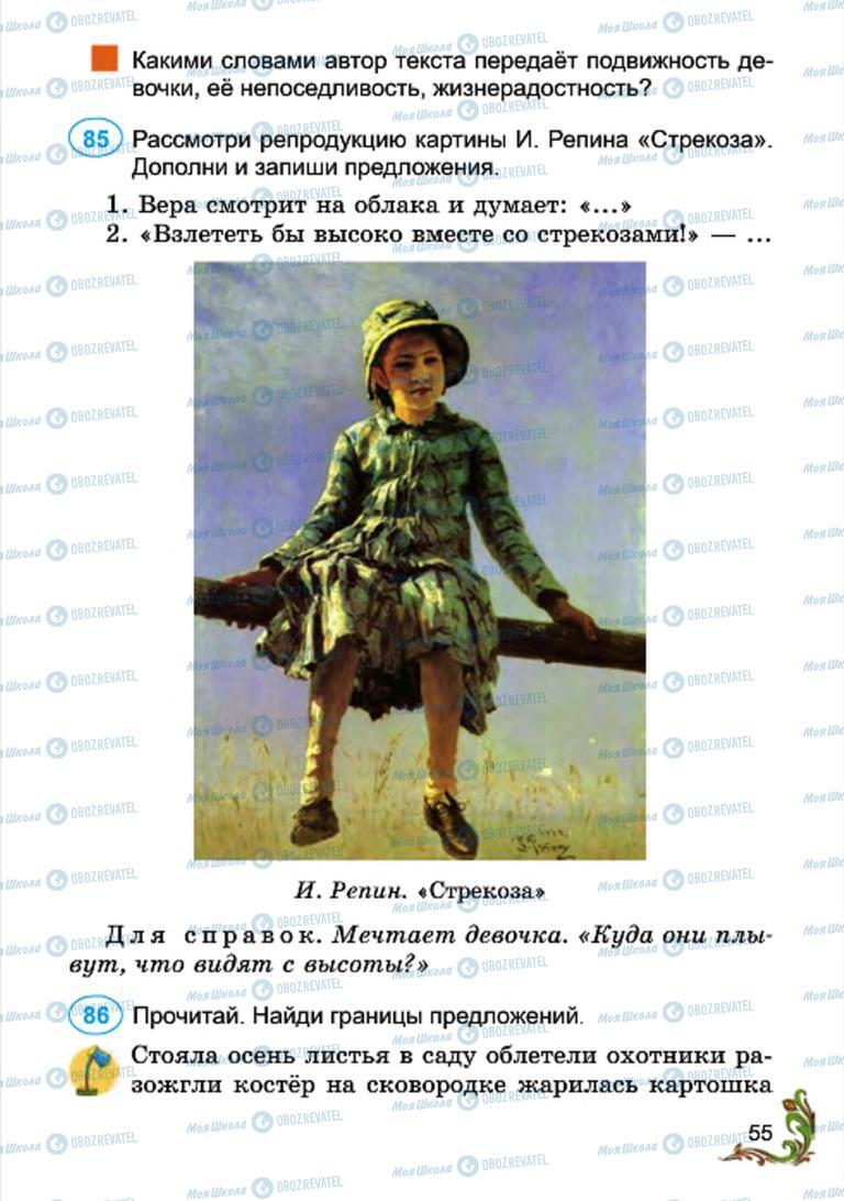 Підручники Російська мова 4 клас сторінка 55