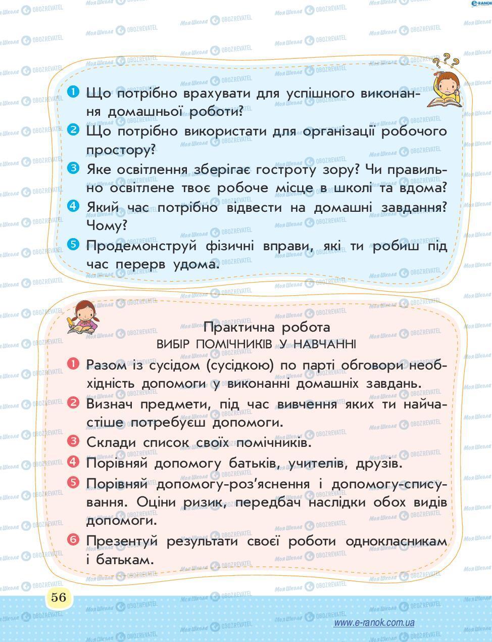 Учебники Основы здоровья 4 класс страница 56