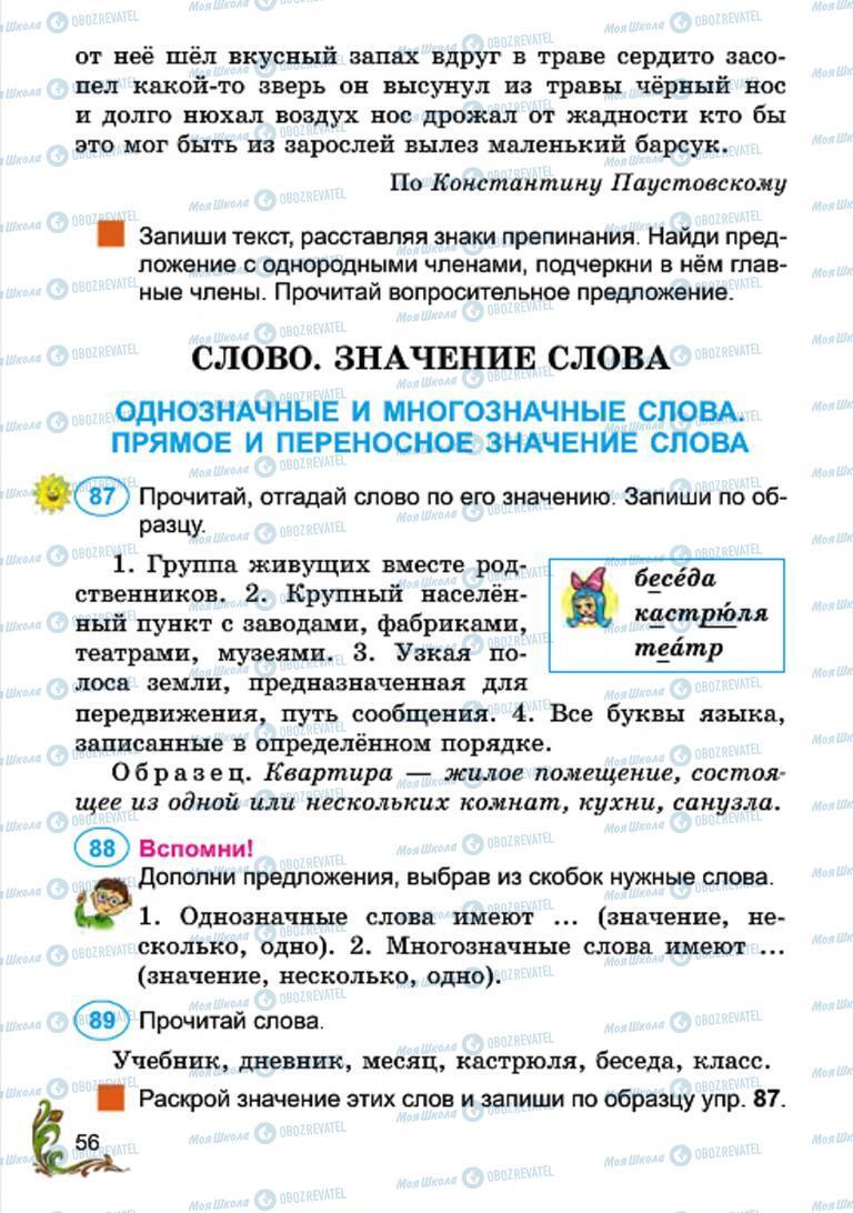 Підручники Російська мова 4 клас сторінка 56