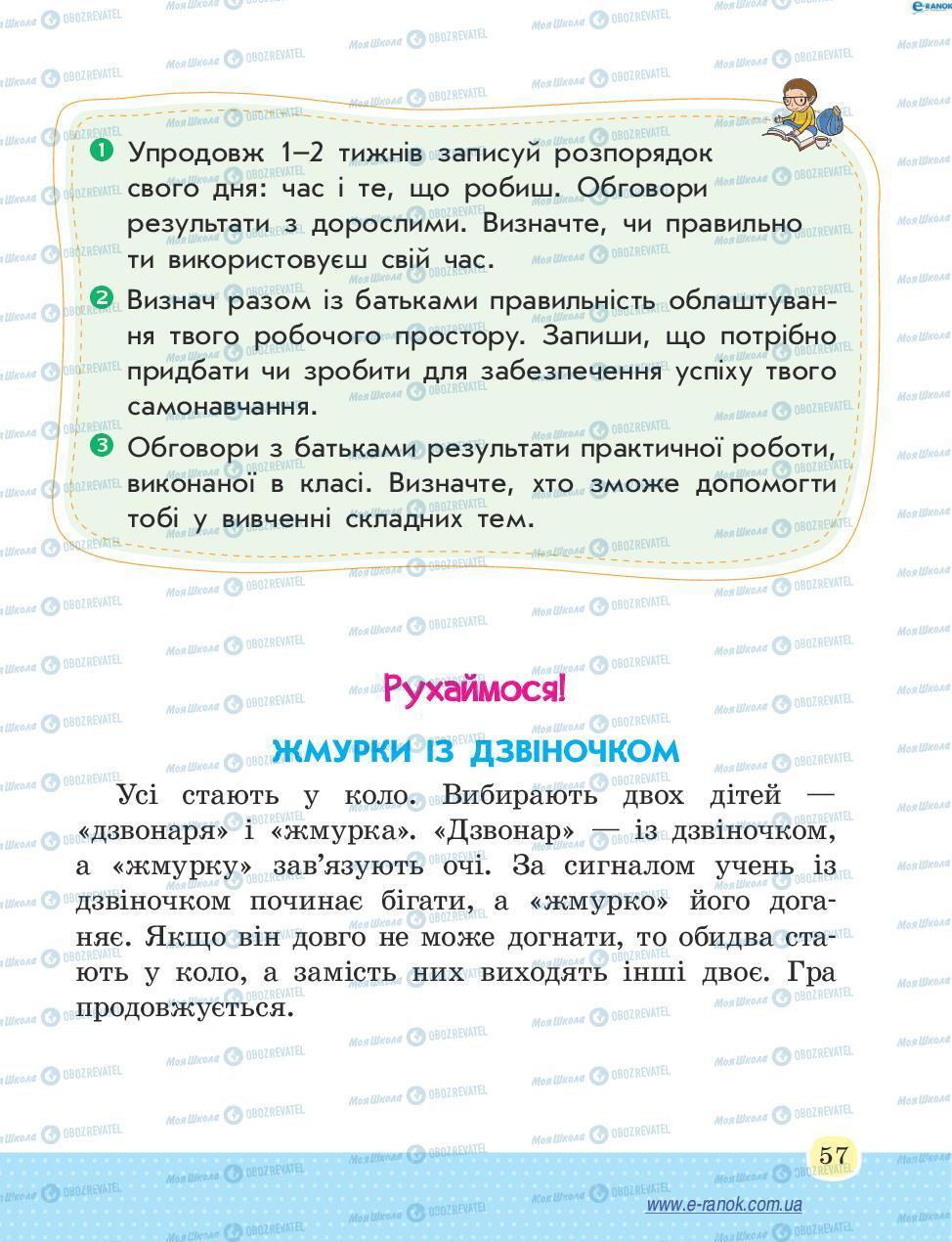Учебники Основы здоровья 4 класс страница 57