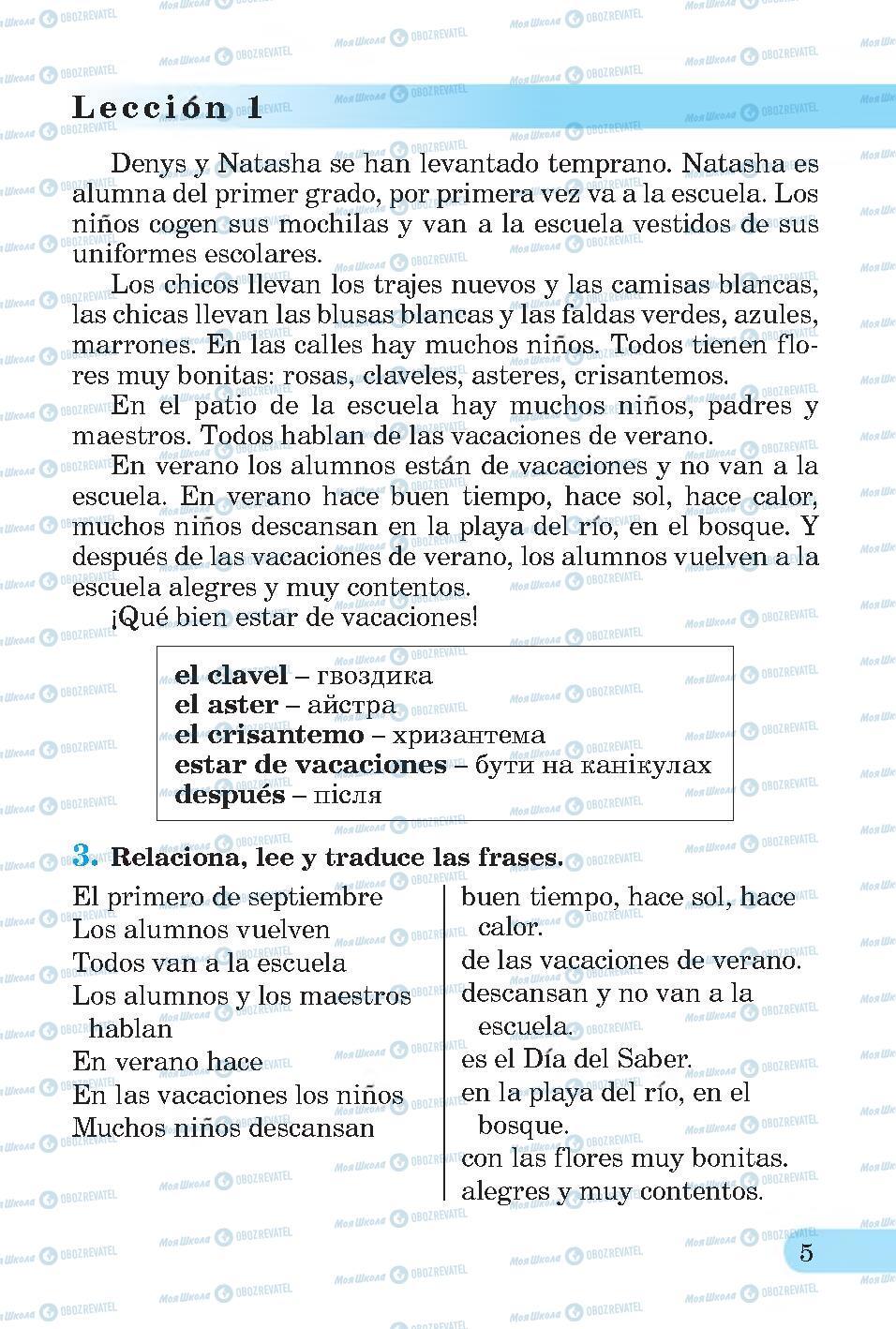 Підручники Іспанська мова 4 клас сторінка 5
