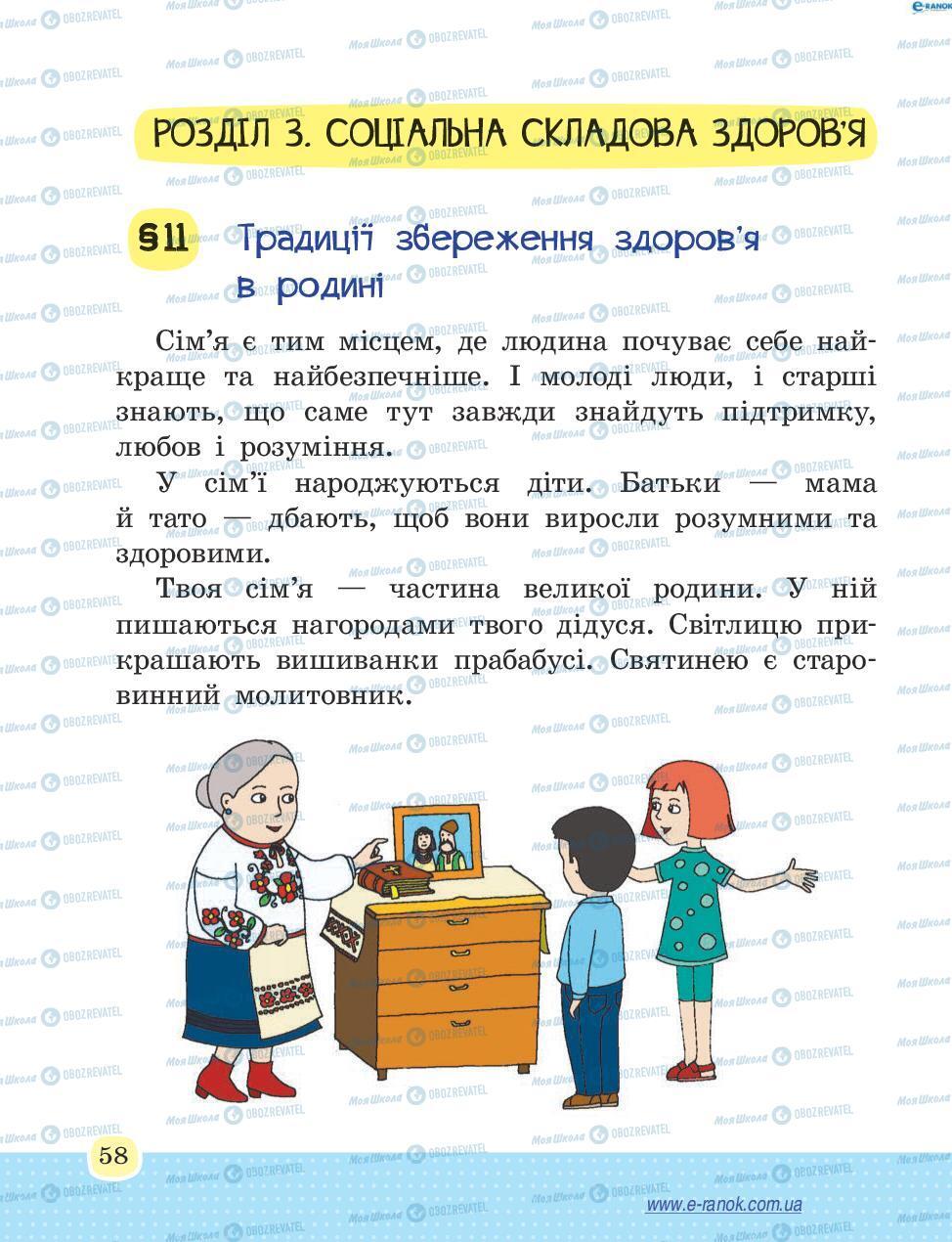 Учебники Основы здоровья 4 класс страница 58