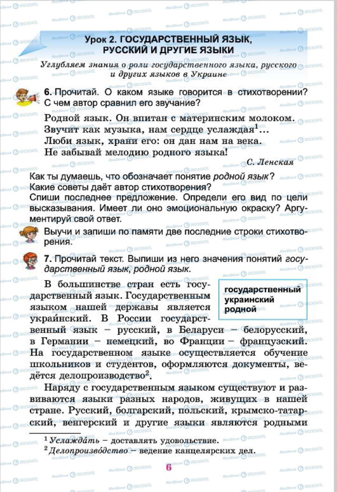 Підручники Російська мова 4 клас сторінка 6