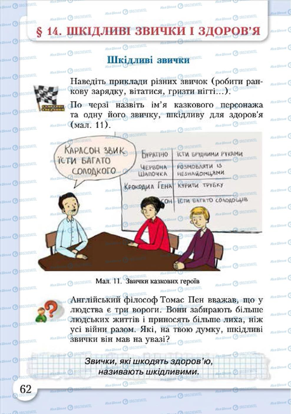 Учебники Основы здоровья 4 класс страница 62