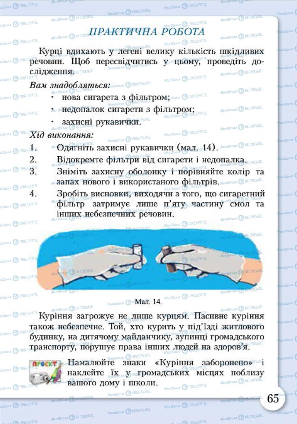 Учебники Основы здоровья 4 класс страница 65